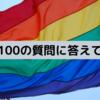 【ゲイ】ゲイ版100の質問に答えてみた!