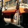 接客に難あり 大塚駅徒歩3分「洋食GOTOO」で店主にキレられずに食べ終える3つの心構え