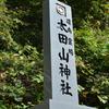 乃木坂46と何かと縁のある北海道せたな町を歩く。