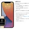 Apple、Apple WatchでiPhoneのロック解除の公式サポートページ公開 設定方法や解除方法を説明
