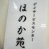 和風のアクリル銘板も製作可能ですよ〜