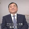 【カンブリア宮殿】アサヒビール 塩澤賢一社長