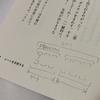 「脚本分析 〜シーンを分割する〜」那須愛美さんインタビュー