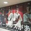 仙台発SFC修行2018~5回目(後半)~今日も「ゼブラパン」を購入して仙台へ戻る