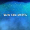 【感想】冥界のメリークリスマス第7節