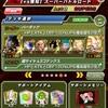 ドッカンバトル スーパーバトルロード 攻略 ステージ5【VS極知】 クリアメンバー イベント産キャラが強いw