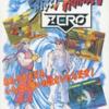 ストリートファイターZEROのゲームの攻略本の中で どの書籍が最もレアなのか?