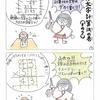 第37回  デカ文字計算法 の巻(その2)