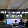 【福岡開催】AWS re:Invent 2019 re:Capでのメモ