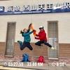 全国のランナーがつながるリレーマラソン「奈良から京都まで走ってバトンをつなぎました」