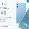 ソフトバンクが「Xperia XZs」を5月下旬に発売予定。予約開始は明日から