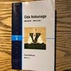 ラダーシリーズ「織田信長」が面白い! 多読教材として読むのはもったいないレベル