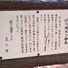 4月20日 砂川用水