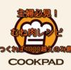 主婦必見!胸肉最強レシピ36選!つくれぽ1000越えのみ掲載