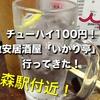 【大田区 / 大森】超激安居酒屋!チューハイ100円の「いかり亭」に行ってきた