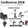 【イベントログ】DOBOT User Conference 2018 で発表してきました