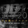 2017.8.25 DDTプロレスリング「DDTドラマティック総選挙2017~最初のお願いスペシャル!~」東京・新宿FACE