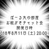 【宣伝】『ぼーる丸の部屋』第三回お絵かきチャット会が2018年8月11日(土) 20:00~に開催されます!