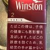ウィンストンキャビン・レッド・2 ボックス