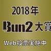 投票受付中「2018年Bun2大賞」