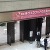 篠原ともえさんトークショー「わたしのハンドメイド」手づくりフェアin広島に行ってみた~