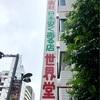 東京デイ2