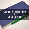 カランダッシュ849は書き味が良くて裏抜けもしない。だからほぼ日手帳とも相性が良い!