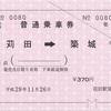 苅田→築城 普通乗車券