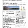 3 .26 (土)桜の洗足池ウォークと「建設工事問題」樫田秀樹さん