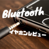 BluetoothイヤホンSkullcandy INK'D WIRELESS【S2IKW-J509】レビュー