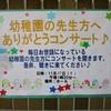 幼稚園でお仕事している先生達へ☆~明泉丸山幼稚園~2017.11.20