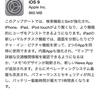 【 OSレビュー】iOS9 (9.0) 最速レビュー 改善点はややあり。賢いSiriさんと低電力モードが魅力の新OS