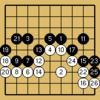 cosumiと対決(9路盤・レベル0・黒番)