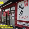 麺や福座〜2021年3月6杯目〜