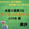【書評】【本屋大賞2位】ライオンのおやつ(小川糸著)