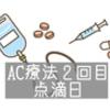 【抗がん剤副作用】 AC療法2回目 点滴日
