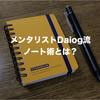【メンタリストDaigo式】発想力を鍛えるノート術