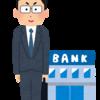 ●メガバンクから金融商品の勧誘がしつこいので撃退した件〜大口定期を全額引き出し、口座閉鎖〜