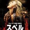 映画スペルのあらすじ・ネタバレレビュー【サムライミ最高】