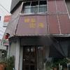 喫茶 街角/愛知県名古屋市