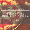 【仙台子連れランチ】BIRD(バード) | 平日ランチはコスパ最強!子連れでも行けるピザ屋さん