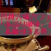 川越の穴場カフェ!「あぶり珈琲」が素敵すぎて教えたくない・・・