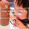 AIスピーカー Clova FRIENDS(クローバフレンズ)と子供たち。(子供と活用編)