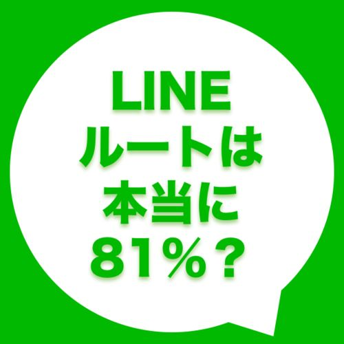 LINEルートの交換方法と交換率