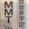 MMTって何???