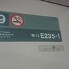 #463 山手線の新型車両 E235系(車内編その1)