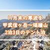 極寒と雪の甲武信ヶ岳~瑞牆山を2泊3日のテント泊で歩いてきた!
