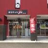 「博多ラーメン10(1CHIO/いちお)」変な名前だけどラーメンは絶品です【富山ラーメン放浪記】