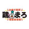 【オススメ5店】四条大宮・西院・右京区・西京区(京都)にある居酒屋が人気のお店