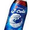 まるでコカ・コーラのようなペプシ⁉ PEPSI J-COLA 【18本目】炭酸ジュース日記